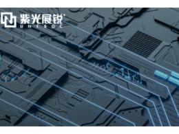 紫光展锐强势完成股权重组,大基金、上海产业基金等增资落实
