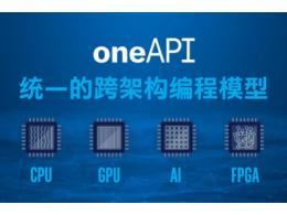英特尔oneAPI受好评:研究称可提高开发者生产力并保证性能不受损