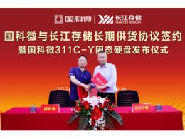 国科微与长江存储签署长期协议,基于64层3D NAND颗粒的固态硬盘一同亮相