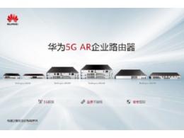 华为发布5G AR企业路由器,助力企业构筑基于5G的高速广域互联