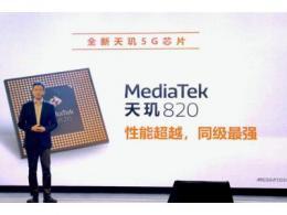 MediaTek 发布天玑 820   同级最强5G性能