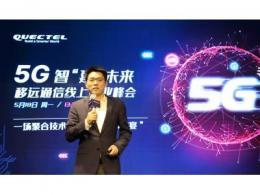 乘政策东风,移远通信携产业合作伙伴引领5G物联网未来