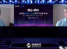 倪光南:统信UOS代表了目前我国自研操作系统的最高水平