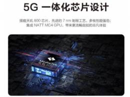 联发科5G势头正猛,国产手机品牌纷纷发布5G终端