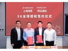 共建5G生态 移远通信正式成为上海海思5G全球授权合作伙伴