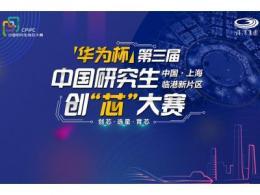 """《""""华为杯""""第三届中国研究生创""""芯""""大赛》正式启动"""