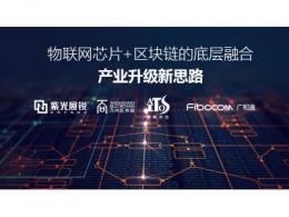 广和通推出全球首款Cat.1区块链模组,实践物联网+区块链融合创新