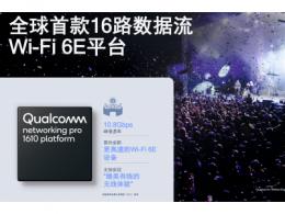 高通發布首批Wi-Fi 6E芯片,將應用于驍龍處理器和路由器芯片
