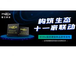 联合十一家一线SSD品牌 联芸科技量产NVMe主控芯片