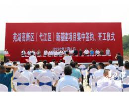 总投112.85亿元芜湖新基建项目集中签约开工,设计5G、AI、智慧交通等多领域
