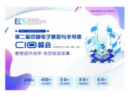 ECS 2020|第二届中国电子通信与半导体CIO峰会正式启动
