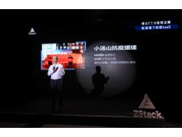 健壮F.T.+新裸金属重磅发布,全新升级版ZStack加速新基建