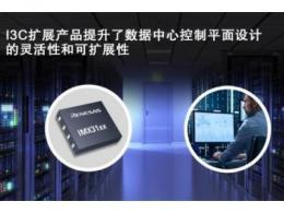 瑞萨电子推出全新I3C总线扩展产品