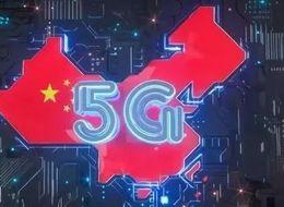 中国的5G现在是个什么水平?