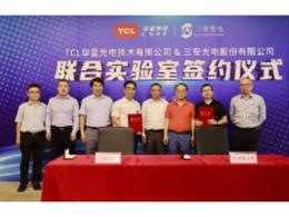 "TCL科技牵手三安光电布局Micro-LED 优势互补交出""1+1﹥2""答卷"