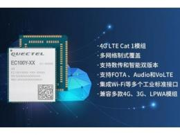 移远通信联合阿里云发布内嵌AliOS Things的4G Cat 1模组