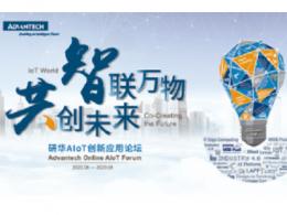 智联万物  共创未来——2020研华AIoT创新应用论坛全新起航