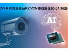瑞萨电子推出RZ/V系列微处理器  搭载图像处理AI加速器