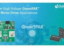 Dialog推出首款针对电机驱动应用的高压GreenPAK™ IC
