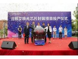 芯片 | 艾锐光电光芯片封装项目投产 总投资6000万元