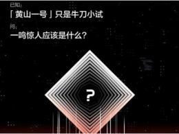 """""""黄山1号""""只是牛刀小试,AI芯片强心剂应该是什么?"""