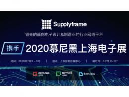 Supplyframe中国将参加2020年慕尼黑上海电子展,为创新赋能