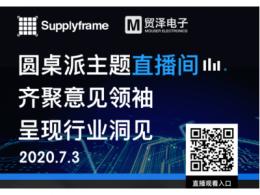 与电子行业KOL来10场深度对话 | Supplyframe中国@2020慕尼黑上海电子展
