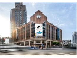 奧雅納一體化設計助力華為落成全球最大旗艦店