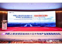 临港高峰论坛:勇担上海市发展新的增长级