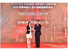 """国微集团荣获2020年度""""中国IC设计成就奖""""双料大奖"""