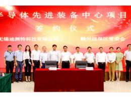 无锡迪渊特半导体先进设备项目落户江西赣州,打造围绕设计、制造、封测等全产业链集群