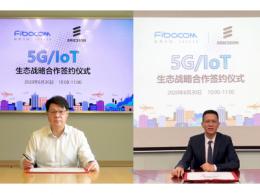 广和通与爱立信建立5G战略合作,携手促进垂直行业早日落地结果