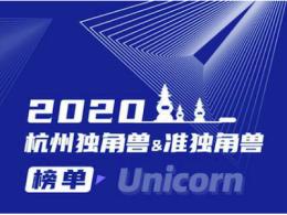 """杭州市发布""""独角兽企业""""名单,总估值超3100亿美元、大数据增幅翻倍"""