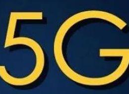 5G | Q120全球5G用户6365万 中国超6000万
