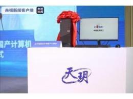 """首台纯国产计算机""""天玥""""下线,从硬件到软件完全自主可控"""