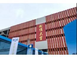 京东方重庆第6代AMOLED主体厂房封顶,总投465亿的全球最先进超级厂房?