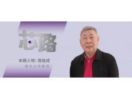 对话周祖成教授:中国集成电路产业的两个时代