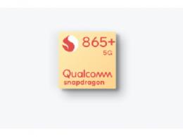 高通推骁龙865 plus处理器:主频首次达到3GHz,将被华硕、努比亚等游戏手机重点应用