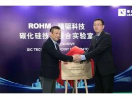 羅姆與臻驅科技成立碳化硅實驗室,雙方合作將在功率芯片闖出怎樣一番天地?