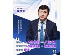 李彦宏:我们正在从经济智能化前半段向后半段过渡