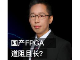 专访安路科技:国产FPGA道阻且长?