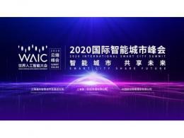 """""""智能城市 共享未来""""2020世界人工智能大会云端峰会·国际智能城市峰会隆重举办!"""