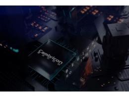 寒武纪本月20号科创板上市,为新一代云端、AI芯片项目增添基础