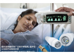 史密斯英特康加足马力生产呼吸机配套医用连接器