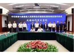 中芯聚源与浙江嘉善展开全面合作,设立10亿元基金专注集成电路产业