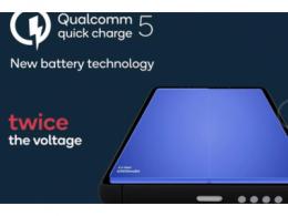 高通发布新一代商用快充平台,5分钟充电50%骁龙865以上平台可用
