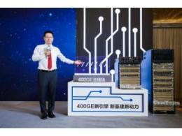 华为率领400GE交换机,ICT产业如何助力新基建?