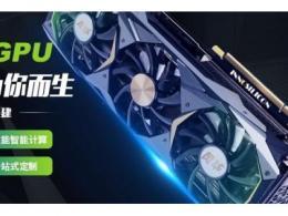 """国产GPU越过技术壁垒,芯动科技""""风华""""系列芯片诞生"""