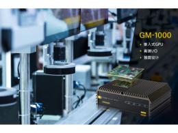 德承強固緊湊型GPU運算系統 GM-1000,是機器視覺應用中的不二首選