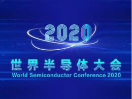 2020世界半导体大会新闻发布会在南京召开